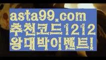 【축구분석】∰【 asta99.com】 ↕【추천코드1212】ᗕεїз벳시티토토【asta99.com 추천인1212】벳시티토토【축구분석】∰【 asta99.com】 ↕【추천코드1212】ᗕεїз