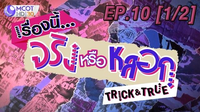 เรื่องนี้จริงหรือหลอก (Trick & True)  EP. 10  [1/2]