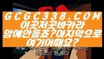 【 바카라 】【전화카지노】 【 GCGC338.COM 】 솔레어카지노 / 솔레어바카라 / 88카지노게임【전화카지노】【 바카라 】