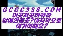 【 핫카지노사이트 】【지금까지이런사이트는없었다..】 【 GCGC338.COM 】한국카지노 필리핀모바일카지노 카지노마발이【지금까지이런사이트는없었다..】【 핫카지노사이트 】