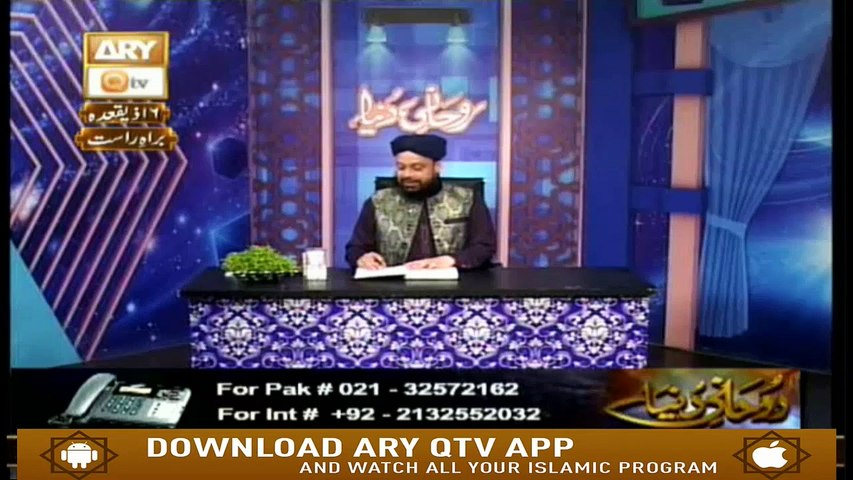 Ruhani Duniya - 19th July 2019 - ARY Qtv