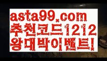 【일야배팅】∰【 asta99.com】 ↕【추천코드1212】ᗕεїз리턴토토【asta99.com 추천인1212】리턴토토【일야배팅】∰【 asta99.com】 ↕【추천코드1212】ᗕεїз