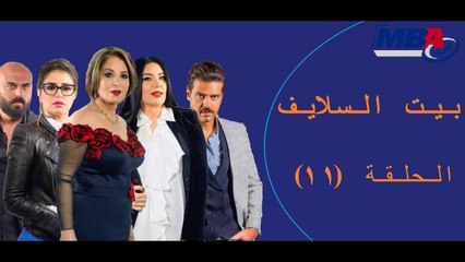 Episode 11   Bait EL Salaif Series / مسلسل بيت السلايف - الحلقه الحادية عشر