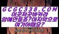 【 바카라온라인게임 】【카지노안내】 【 GCGC338.COM 】 실시간 블랙잭 / 실시간 슬롯 게임 / 카지노톡【카지노안내】【 바카라온라인게임 】
