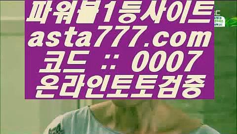 ✅Euro Soccer Bonus✅  九  토토사이트 – asta99.com  ☆ 코드>>0007 ☆-|실제토토사이트|온라인토토|해외토토  九  ✅Euro Soccer Bonus✅