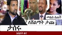 Ethiopia Special Ethiopian Newsdr abiy ahmed youtube ethiopian news