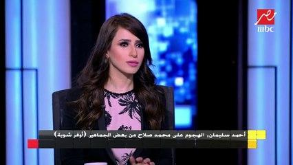 أحمد سليمان الهجوم على محمد صلاح من بعض الجماهير أوفر شوية