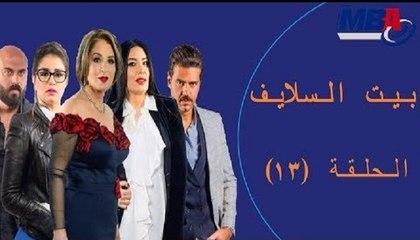 Episode 13 -  Bait EL Salaif Series / مسلسل بيت السلايف - الحلقة الثالثه عشر