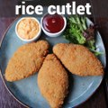rice cutlet recipe   leftover rice cutlets   बचे हुए चावल के कटलेट्स   chawal ke cutlet or tikki