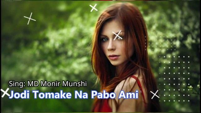 "Jodi Tomake Na Pabo Ami Moner Milon ""Leave Me Alone"" MD Monir Munshi"