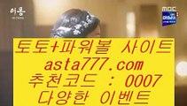 레이즈벳  ℡  온라인토토 ( ♥  asta99.com  ☆ 코드>>0007 ☆ ♥ ) 온라인토토   라이브토토   실제토토  ℡  레이즈벳
