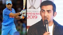 Gautam Gambhir Made Sensational Comments On MS Dhoni Retirement ! || Oneindia Telugu
