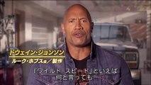 映画『ワイルド・スピード/スーパーコンボ』CARS FEATURETTE