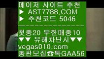 라이브사이트 ヴ 충환안전한사이트 ㉬  ☎  AST7788.COM ▶ 추천코드 5046◀  카톡GAA56 ◀  총판 모집중 ☎☎ ㉬ 실시간축구 ㉬ 안전토토추천 ㉬ 토토사이트주소 ㉬ 토토주소 ヴ 라이브사이트