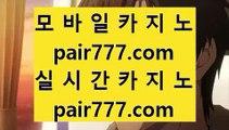 외국인카지노  71を  ★ 실시간카지노 ★ 33pair.com ★ 실시간카지노 ★ 71を  외국인카지노