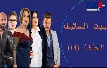 Episode 14 -  Bait EL Salaif Series / مسلسل بيت السلايف - الحلقه الرابعة عشر