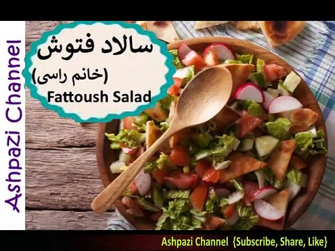 Fattoush Salad | (سالاد فتوش (خانم راسی