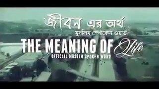 জীবনকে পাল্টে দেয়ার মত ভিডিও।। Meaning of life|| Voice of Islam BD ||