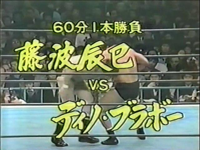 60fps / Tatsumi Fujinami VS Dino Bravo '82.12.9