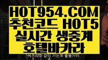 【 온라인바카라 】《온라인바카라사이트》 【 HOT954.COM 추천코드 HOT5 】한국카지노 필리핀모바일카지노 카지노마발이《온라인바카라사이트》【 온라인바카라 】