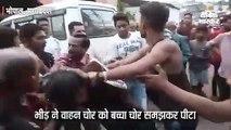 पुलिस से बचने के लिए भाग रहे वाहन चोर को भीड़ ने बच्चा चोर समझकर पीटा