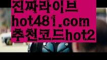 『카지노 가입쿠폰』【 hot481.com】 ⋟【추천코드hot2】먹튀사이트(((hot481 추천코드hot2)))검증사이트『카지노 가입쿠폰』【 hot481.com】 ⋟【추천코드hot2】