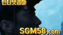 검빛사이트 ミ SGM58.COM ♙ 고배당경마예상지