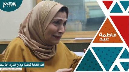 """كواليس لقاء القنانة فاطمة عيد في راديو """"الشرق الأوسط"""""""