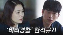 '비리 경찰 한석규' 의심 김현주, 서강준에 공조 요청