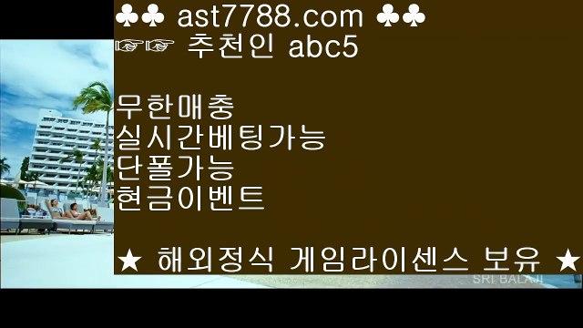 안전놀이터사이트추천▓검증완료 ast7788.com 가입코드 abc5▓안전놀이터사이트추천