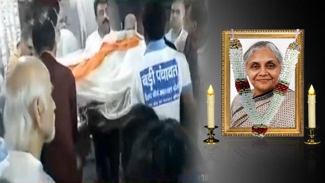 Sheila Dikshit Funeral : पंचतत्व में विलीन हुईं दिल्ली की पूर्व सीएम