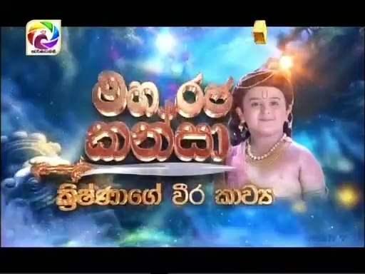 Maharja Kansa (336) -21-07-2019 Thumbnail