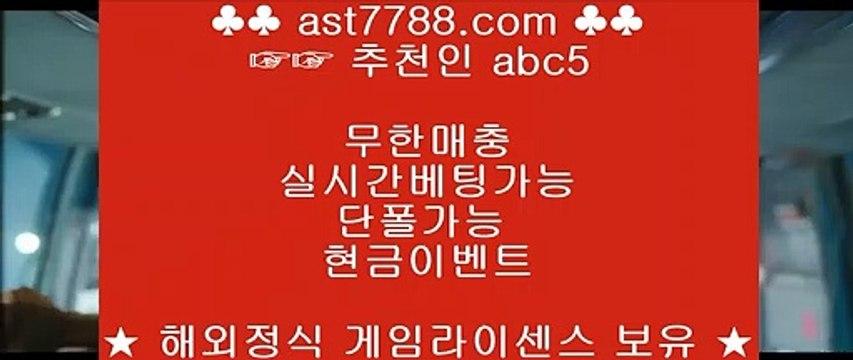 안전토토사이트❋아스트랄벳[ast7788.com] 가입코드[abc5]❋안전토토사이트
