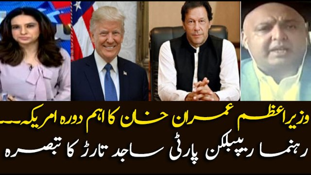 Republican's leaders Sajid Tarar comments on PM Imran's maiden visit to US