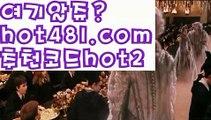 『마닐라 카지노 추천』【 hot481.com】 ⋟【추천코드hot2】먹튀사이트(((hot481 추천코드hot2)))검증사이트『마닐라 카지노 추천』【 hot481.com】 ⋟【추천코드hot2】