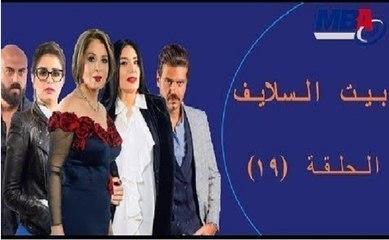 Episode 19 -  Bait EL Salaif Series / مسلسل بيت السلايف - الحلقة التاسعه عشر