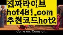 『밀리언카지노』【 hot481.com】 ⋟【추천코드hot2】☸바카라사이트추천- ( Ε禁【 hot481 추천코드hot2 】銅) -바카라검증업체 바카라스토리 슬롯사이트 인터넷카지노사이트 우리카지노사이트 ☸『밀리언카지노』【 hot481.com】 ⋟【추천코드hot2】