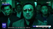 [투데이 연예톡톡] 마동석, 마블 새 영화 '이터널즈' 주연