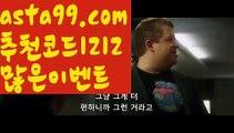 【플러스카지노】 (•᷄⌓•᷅)【 asta99.com】 ↕【추천코드1212】ᗕ(•᷄⌓•᷅)실시간축구스코어【asta99.com 추천인1212】실시간축구스코어【플러스카지노】 (•᷄⌓•᷅)【 asta99.com】 ↕【추천코드1212】ᗕ(•᷄⌓•᷅)