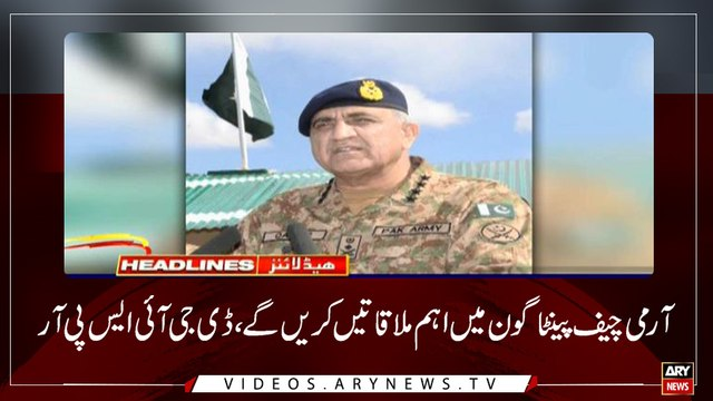 Headlines | ARYNews | 2000 | 22nd July 2019