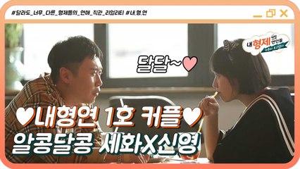 (6회) 내형연 1호 커플의 탄생♥ 세화&신영 커플의 알콩달콩 커플 행세 #내형제의연인들