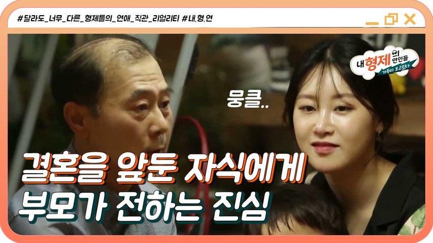 (6회) 결혼을 앞둔 태리 X 진양에게 전하는 부모님의 감동적인 조언의 시간 #내형제의연인들