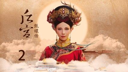 甄嬛传 02   Empresses in the Palace 02 高清