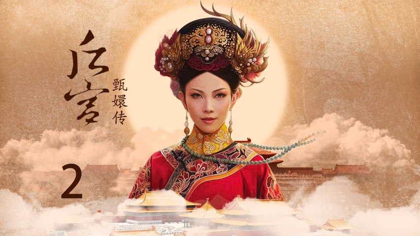 甄嬛传 02 | Empresses in the Palace 02 高清