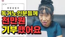 Donating 10 million won to elderly people living alone [Grandma's diary]