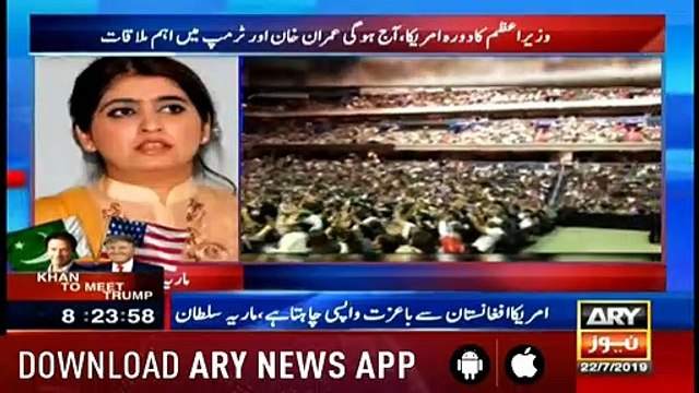 Bulletins ARYNews 1200  22nd July 2019