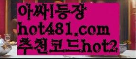 【실시간】【라이브카지노솔루션】【hot481.com  추천코드hot2 】✧ʕ̢̣̣̣̣̩̩̩̩·͡˔·ོɁ̡̣̣̣̣̩̩̩̩✧실시간바카라사이트 ٩๏̯͡๏۶온라인카지노사이트 실시간카지노사이트 온라인바카라사이트 라이브카지노 라이브바카라 모바일카지노 모바일바카라 ٩๏̯͡๏۶인터넷카지노 인터넷바카라카지노사이트- ( →【 hot481.com  추천코드hot2 】←) -바카라사이트 성인용품 온라인바카라 카지노사이트 마이다스카지노 인터넷카지노 카지노사이트추천【실시간
