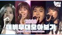 ※분내주의※ 우리애 데뷔 무대 [분내기들] | 2006 Debut Stage Compilation