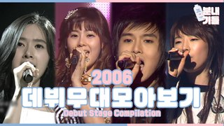 KPOP DEBUT STAGE Compilation