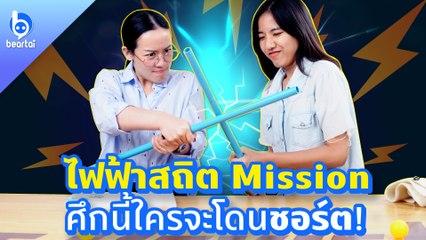 'ไฟฟ้าสถิต Mission' ศึกนี้ใครจะโดนช็อต!?